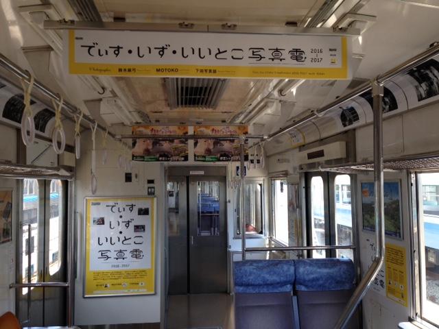 写真電車車内①